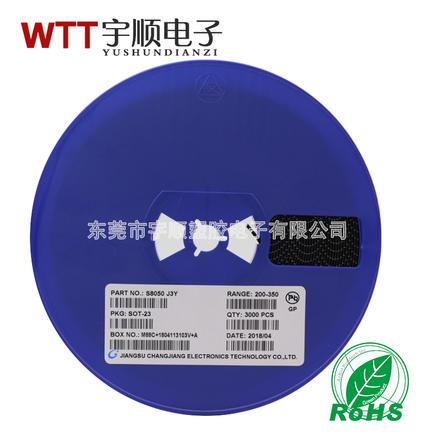 S8050贴片三极管 SOT-23 丝印J3Y 三极管 NPN放大晶体管 长电现货